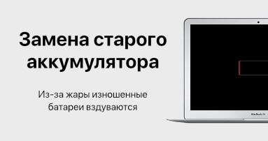 Замена аккумуляторной батареи MacBook