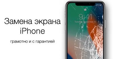 Замена стекла iPhone в СЦ AppService, Киев, ул. Антоновича 39