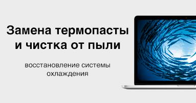 Чистка MacBook и замена термопасты в СЦ AppService, Киев, ул. Антоновича 39