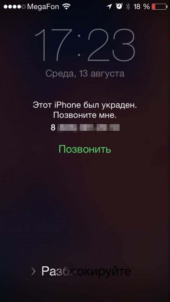 Как узнать или айфон не краденый