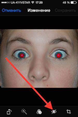 Как на убрать красные глаза на айфоне